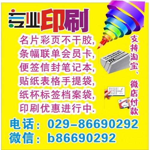西安专业印刷公司