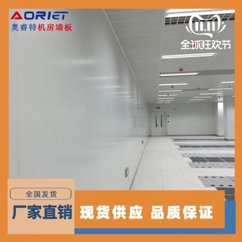 奥睿特机房设备 供应机房墙板