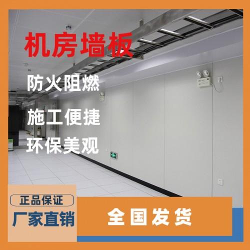 奥睿特机房建材 集成机房墙板