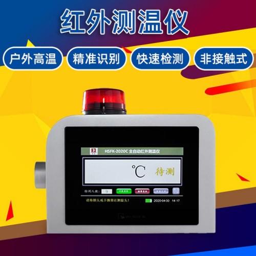 户外非接触式测温仪 红外测温仪厂家热线