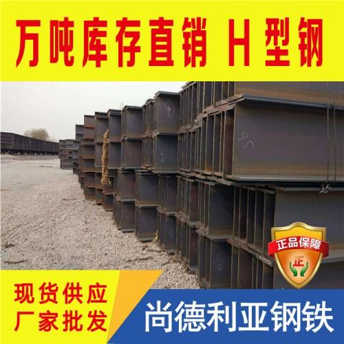 Q235DH型钢现货供应