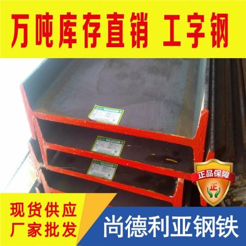 Q355D工字钢现货供应