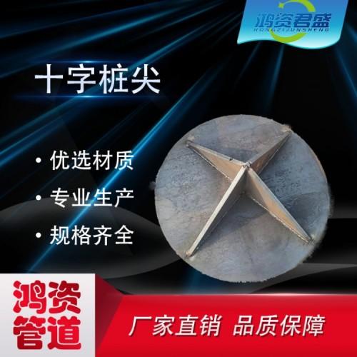 厂家生产订做各种规格十字钢桩尖、建筑钢桩尖、管桩钢桩尖